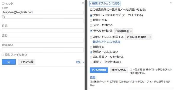 GmailをRSSリーダーとして活用する方法 5