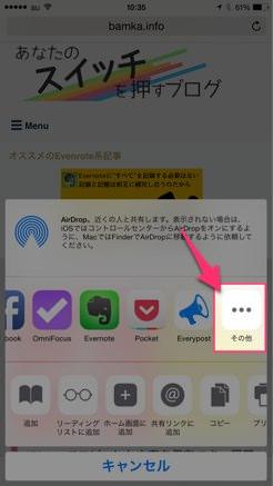 IPhoneのSafariで見たサイトを複数のSNSに同時シェアする簡単な方法 4