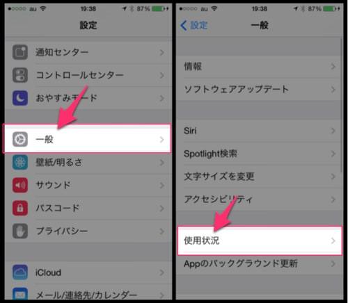 IPhoneから音楽データを消す方法 応急的に容量を確保する荒業 1
