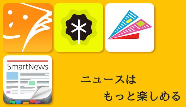 RSSは古い iPadで楽しく情報収集できる4つのオススメニュースアプリ