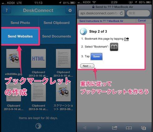 DeskConnect iPhoneからウェブページを送信 1