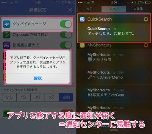 オススメ検索ランチャーアプリ Quick Search 3