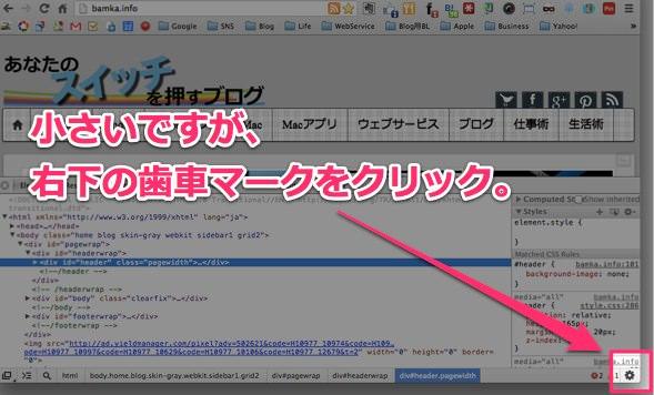 ChromeでのUA ユーザーエージェント の変更 1