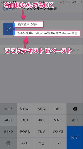 IPhoneの検索結果件数を変更する方法 01