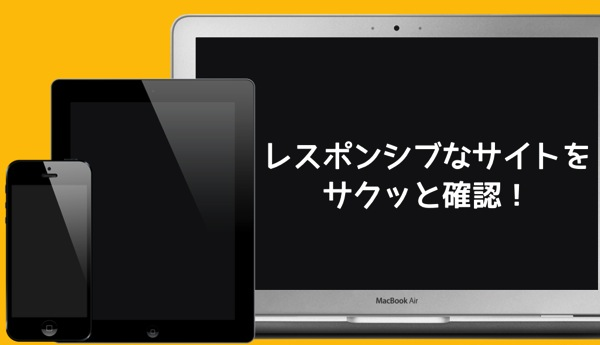 レスポンシブなサイトをサクッと確認できる便利ブックマークレット VIEWPORT RESIZER