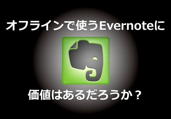 Evernote オフラインノートブックの価値