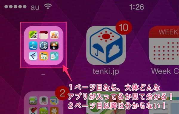 IPhone6ですべてのアプリを一画面に納めるホーム画面の整理術 5