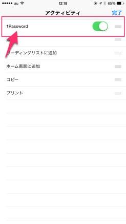 IPhone版1Passwordが指紋認証+Safari起動で使い勝手が劇的向上 12