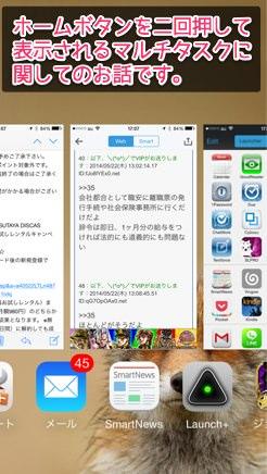 IPhoneではバックグラウンドのアプリを完全に終了させた方が良い という嘘 1
