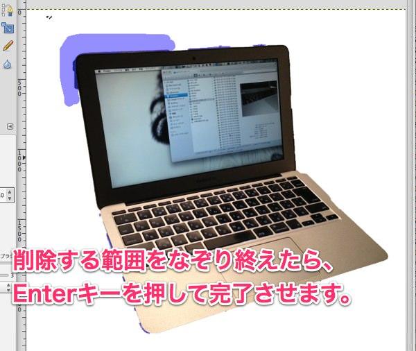 GIMPを使って画像を切り取る方法13 1