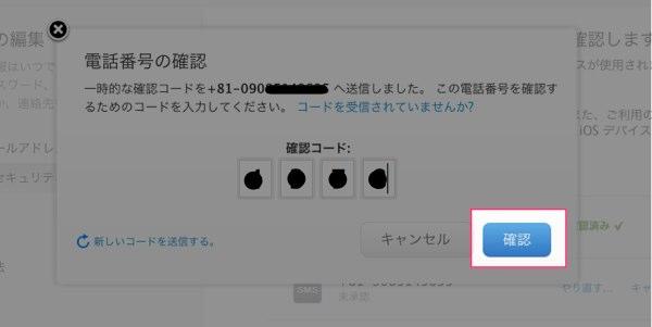 Apple IDの二段階認証の設定を簡単解説 今すぐやるべきです 13