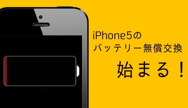 IPhone5ユーザーに朗報 無料でバッテリー交換してもらえるプログラムが開始に