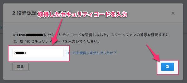 Dropboxユーザーが絶対すべき2段階認証の設定方法をカンタン解説 7