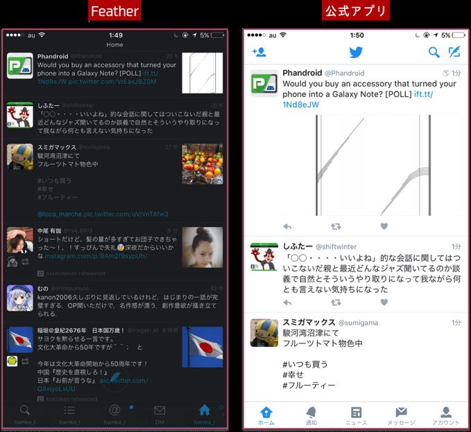 Dont like twitter app 1