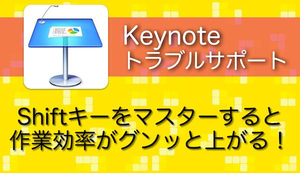 Keynote Shiftを押せばサイズ調整も図形移動も超簡単になる