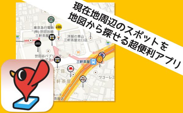 現在地周辺のお店や施設を地図から調べられる最強アプリ ロケスマ