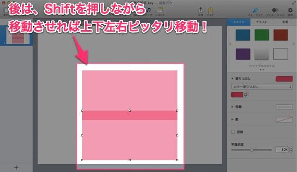 Keynote コピーした図形を真下 真横 に配置する方法 3