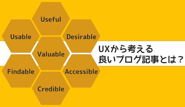 UXから考える 読み手が喜ぶブログ記事を書く7つのヒント