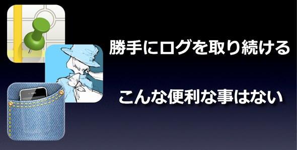 勝手にライフログ系iPhoneアプリ3選