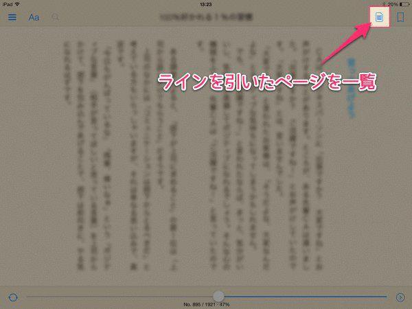 脱読みっぱなし Kindleを使った読書フローとEvernote記録術 2