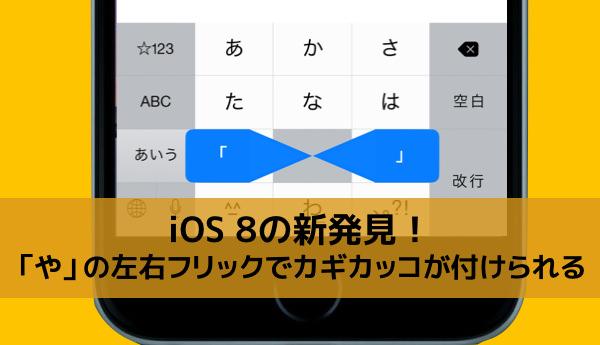IOS8の新発見 や の左右フリックでカギカッコが付けられる