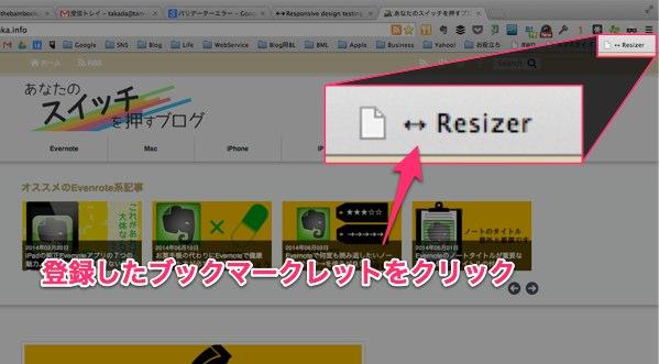 レスポンシブなサイトをサクッと確認できる便利ブックマークレット VIEWPORT RESIZER 2