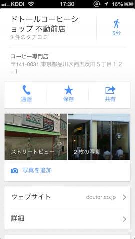 Googleマップによる周辺検索は優秀 1