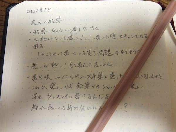 大人の鉛筆 8