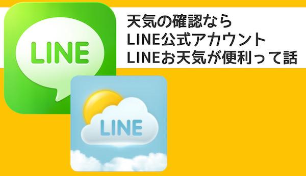 予報の変化や定時で天気を通知 LINEお天気は設定必須の便利機能