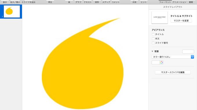 Keynoteで好きな図形を作る方法 008