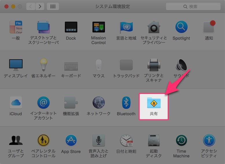 MacやiPhoneのデバイス名を変更する方法 まだの方は早めが吉 02