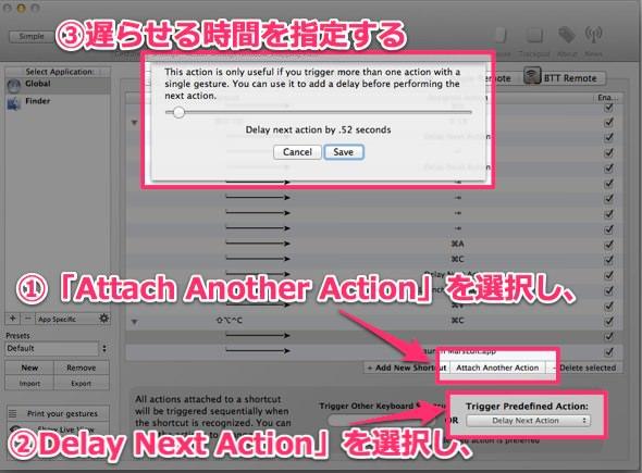 BetterTouchTool活用術 連続したアクションを全自動化 3
