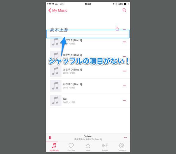 IPhoneの新しくなったミュージックアプリの使い方をよく使う機能に絞って解説 5