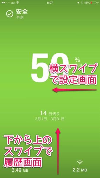 IPhoneオススメアプリ Dataman 11