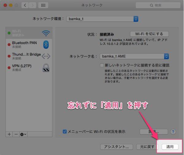 IPhoneのUSBによるテザリング インターネット共有 を解除する方法 3