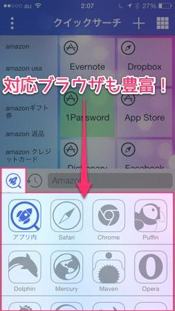 オススメ検索ランチャーアプリ Quick Search 6