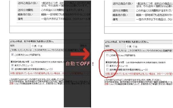 楽天からの迷惑メール メルマガ を登録しない方法