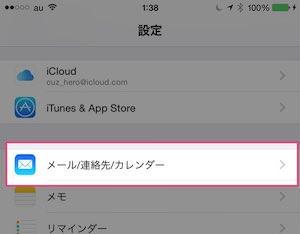 アプリ切替え画面に表示されるアイコンを消す方法 3