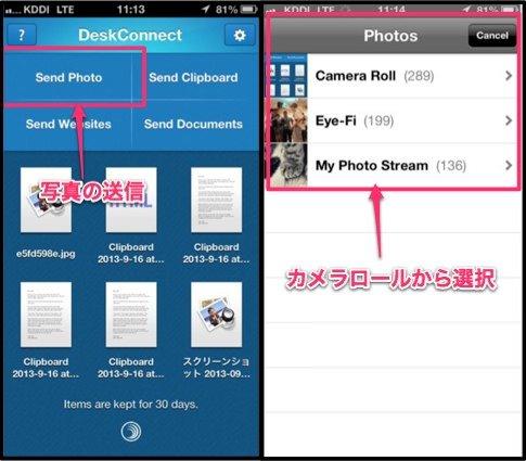 DeskConnect iPhoneから写真を送信 1