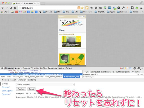 Chromeでユーザーエージェントを簡単に切り替える方法 4