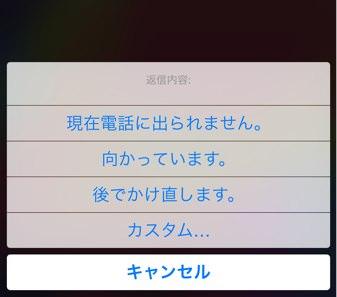 IPhoneで着信があった時に使える超実用的な4つのアクション 4