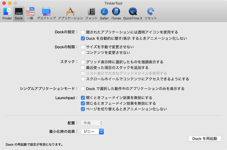 Macの隠し裏設定をターミナル無しで変更できる神アプリ Tinker Tool 02