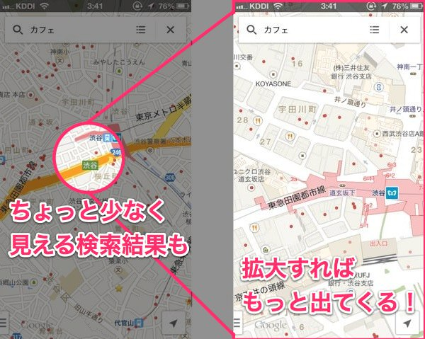 Googleマップによる周辺検索は優秀 2