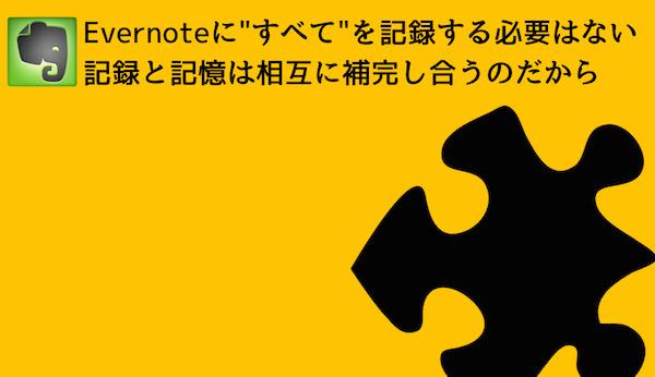 Evernoteに  すべて を記録する必要はない 記録と記憶は相互に補完し合うのだから