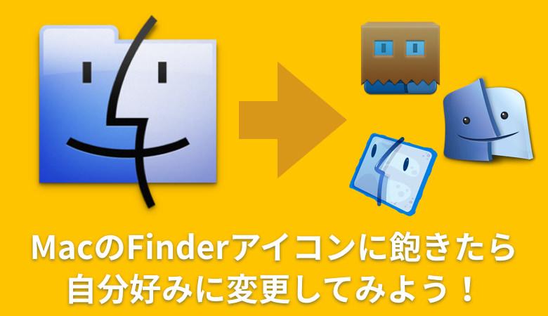 Finderアプリのアイコンを変更する方法