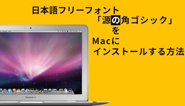 美しさに定評のある日本語フリーフォント 源の角ゴシック をMacにインストールする方法