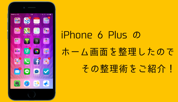 IPhone6ですべてのアプリを一画面に納めるホーム画面の整理術