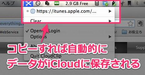 CloudClip活用法 2