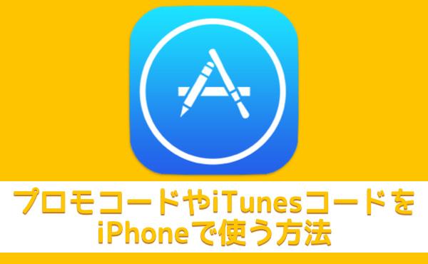 IPhoneからプロモーションコードやiTunesコードを使う方法