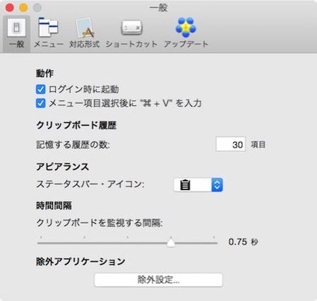 ClipMenu がリメイクされた新クリップボード管理アプリ Clipy が超便利 3